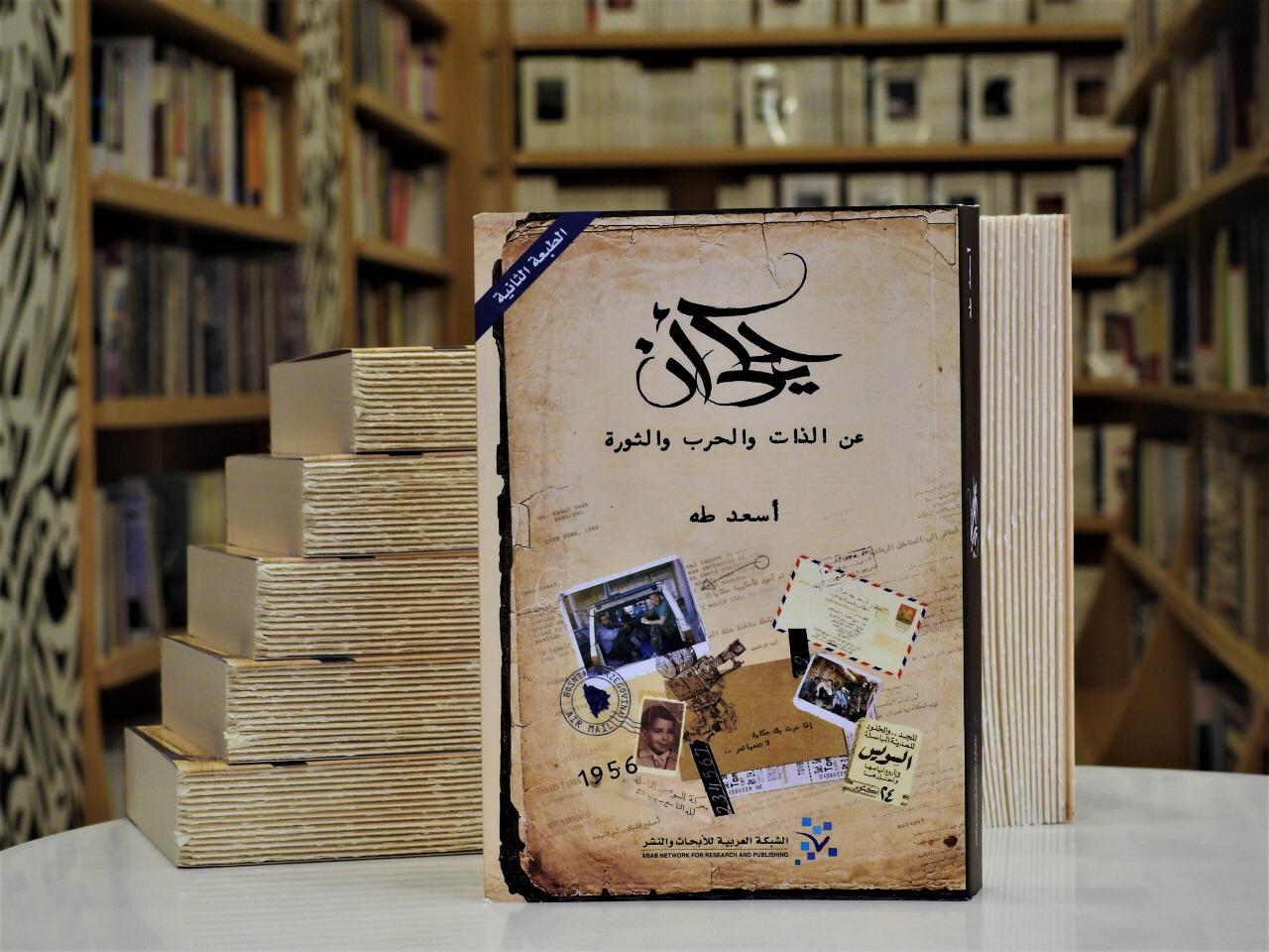 assad taha book