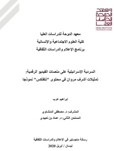 ibrahim arab thesis cover
